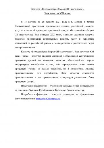 Конкурс «Всероссийская Марка III тысячелетия